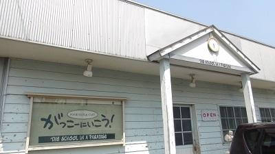 がっこーにいこう!店舗画像.JPG
