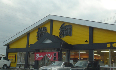 横綱店舗画像.jpg