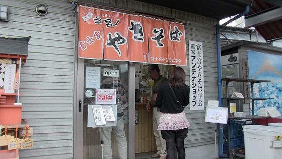 富士宮やきそば学会直営アンテナショップ店舗画像