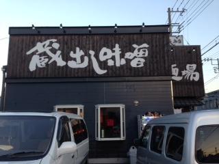 蔵出し味噌 麺場 千代商店店舗画像