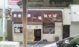一福(広小路)店舗画像
