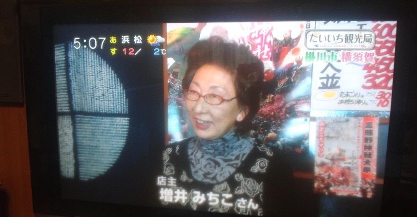 小石屋TV放送