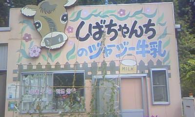 しばちゃんちのジャージー牛乳店舗画像