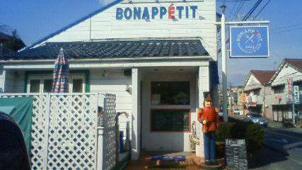 BONAPPETIT(ボナペティ)店舗画像