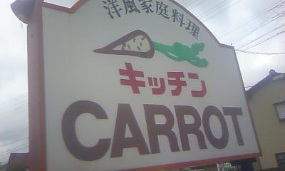 キャロット店舗画像