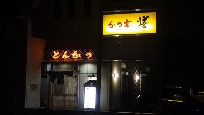 かつ膳店舗画像.jpg