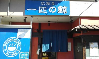 一匹の鯨 店舗画像
