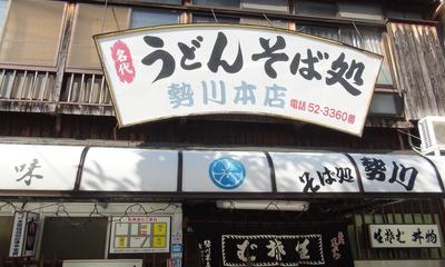 勢川本店店舗画像1.jpg