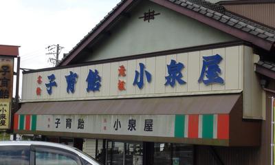 小泉屋店舗画像.jpg