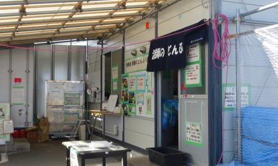 漁師のどんぶり屋店舗画像.jpg