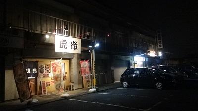虎徹店舗画像.jpg