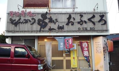 おふくろ店舗画像
