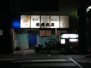 魚秀食堂店舗画像